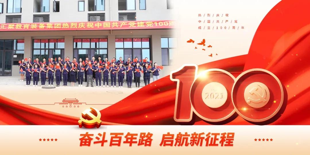 重庆汇聚教育装备集团热烈庆祝中国共产党建党100周年